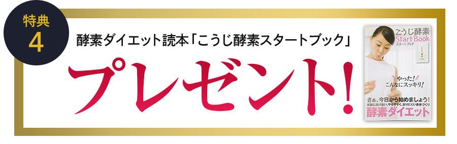 酵素ダイエット読本「こうじ酵素スタートブック」プレゼント!