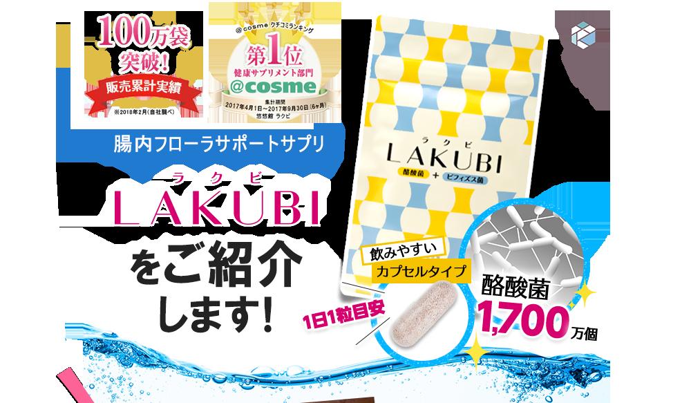 腸内フローラサポートサプリ「LAKUBI」をご紹介します! 飲みやすいカプセルタイプ 1日1粒目安 酪酸菌1,700万個