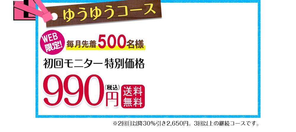 ゆうゆうコース 毎月先着500名様 WEB限定! 初回モニター特別価格990円(税込)送料無料 ※2回目以降30%引き2,650円。3回以上の継続コースです。