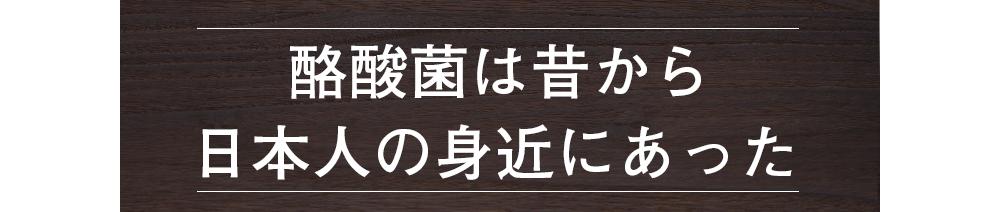 酪酸菌は昔から日本人の身近にあった