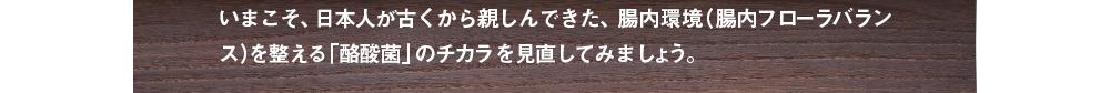 いまこそ、日本人が古くから親しんできた、腸内環境(腸内フローラバランス)を整える 「酪酸菌」のチカラを見直してみましょう。