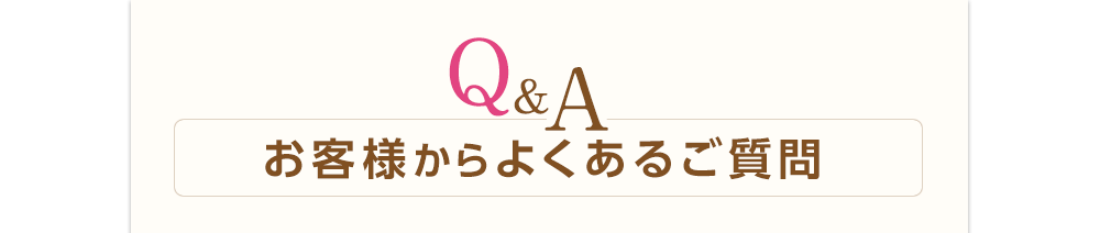 Q&A お客様からよくある御質問
