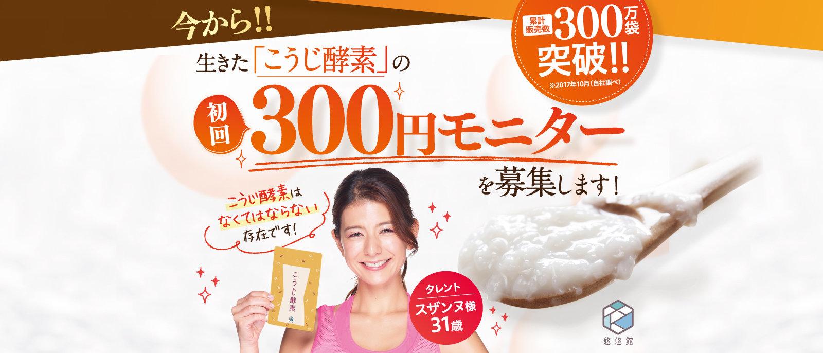 今から!!生きた「こうじ酵素」ん酵素お初回300円モニターを募集します!