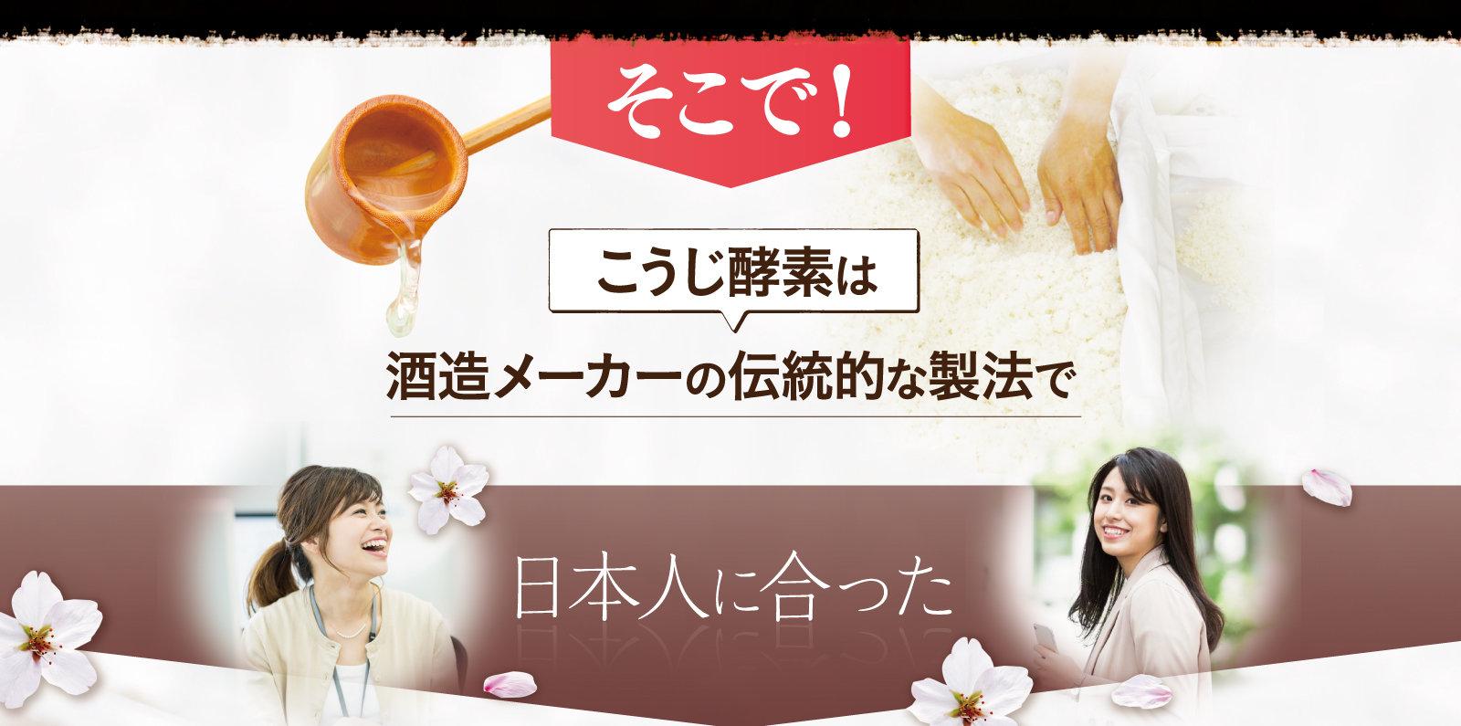 こうじ酵素は酒造メーカーの伝統的な製法で日本人に合った