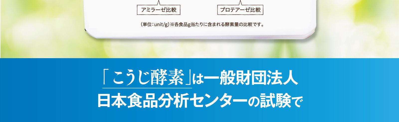 「こうじ酵素」は一般財団法人日本食品分析センターの試験で