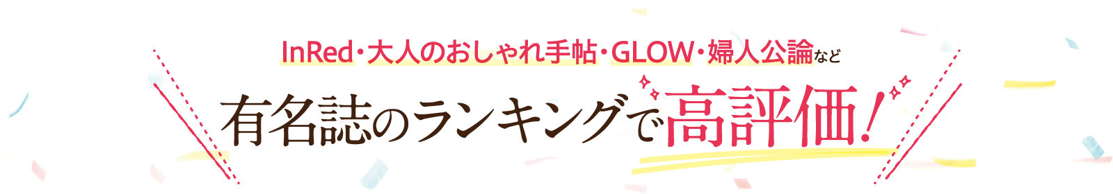 InRed・大人のおしゃれ手帖・GLOW・婦人公論など有名誌のランキングで高評価!