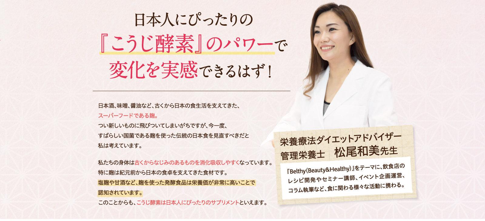 日本人にぴったりの『こうじ酵素』のパワーで変化を実感できるはず!