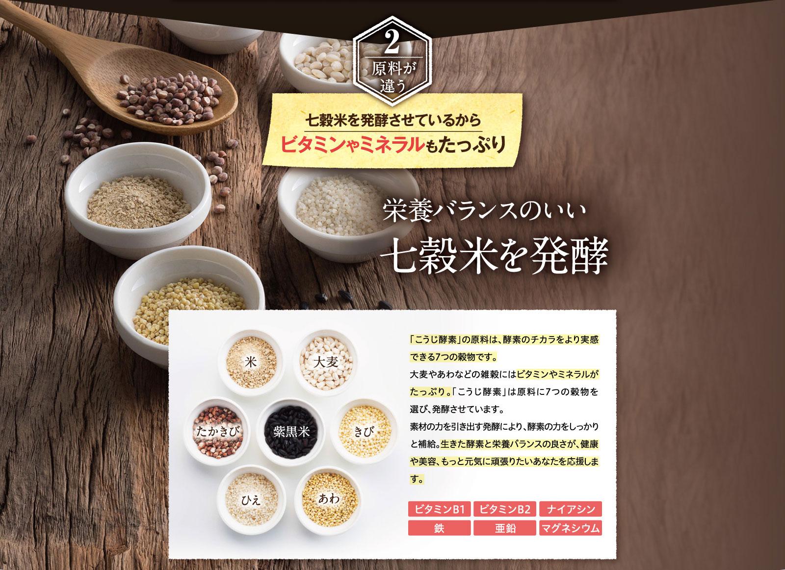 2.原料が違う 七穀米を発酵させているからビタミンやミネラルもたっぷり