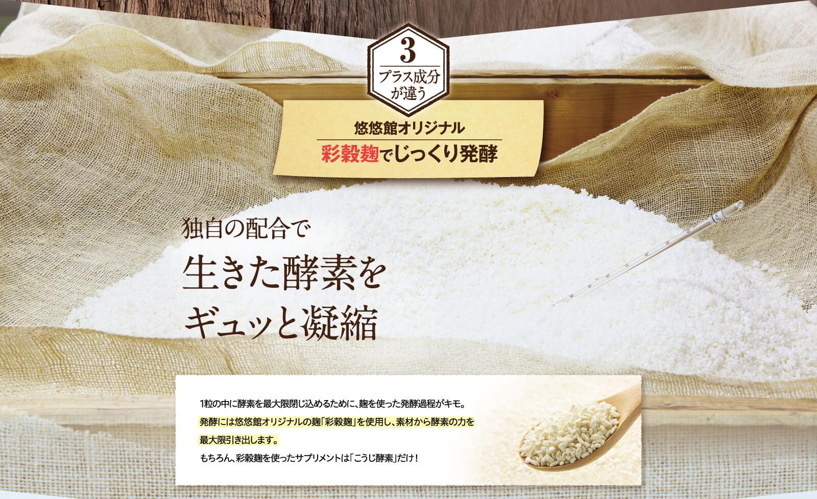 3.プラス成分が違う 悠悠館オリジナル彩穀麹でじっくり発酵