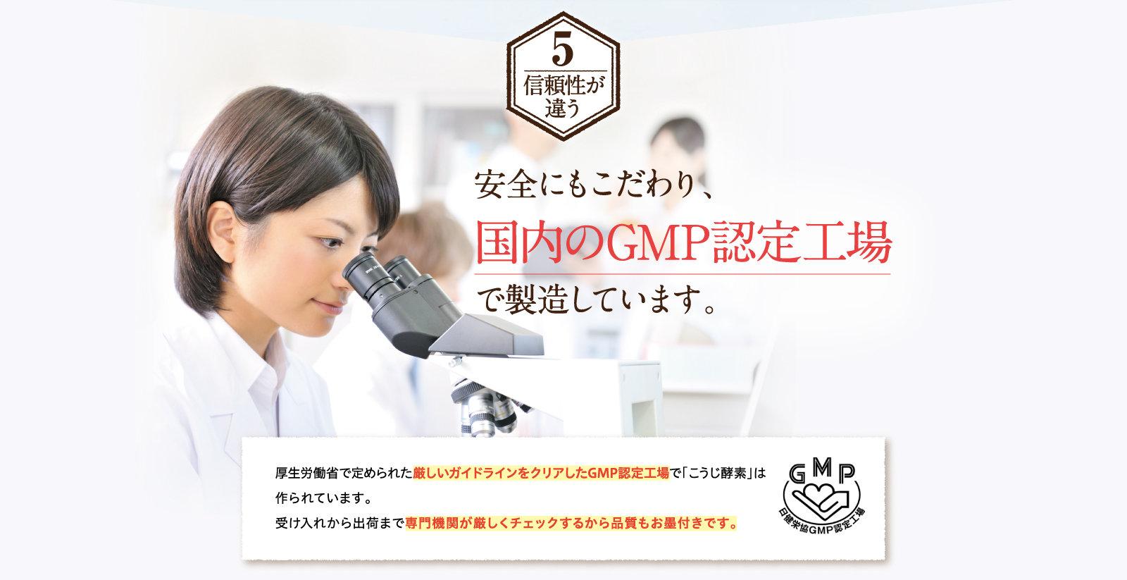 5.信頼性が違う 安全にもこだわり、国内のGMP認定工場で製造しています。