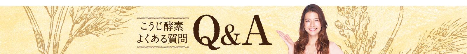 こうじ酵素よくある質問Q&A