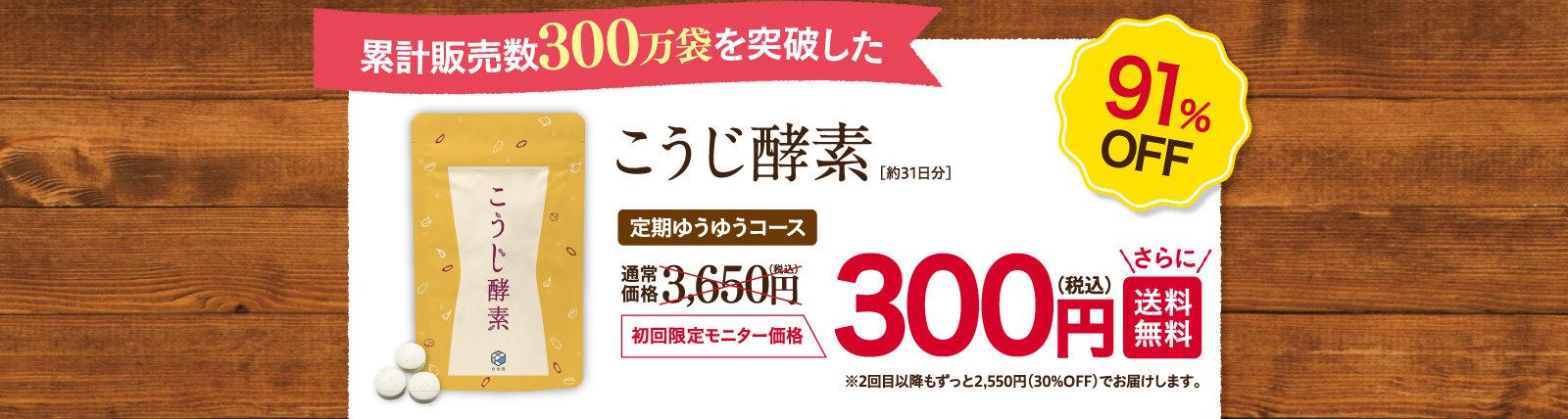 こうじ酵素初回限定モニター価格300円