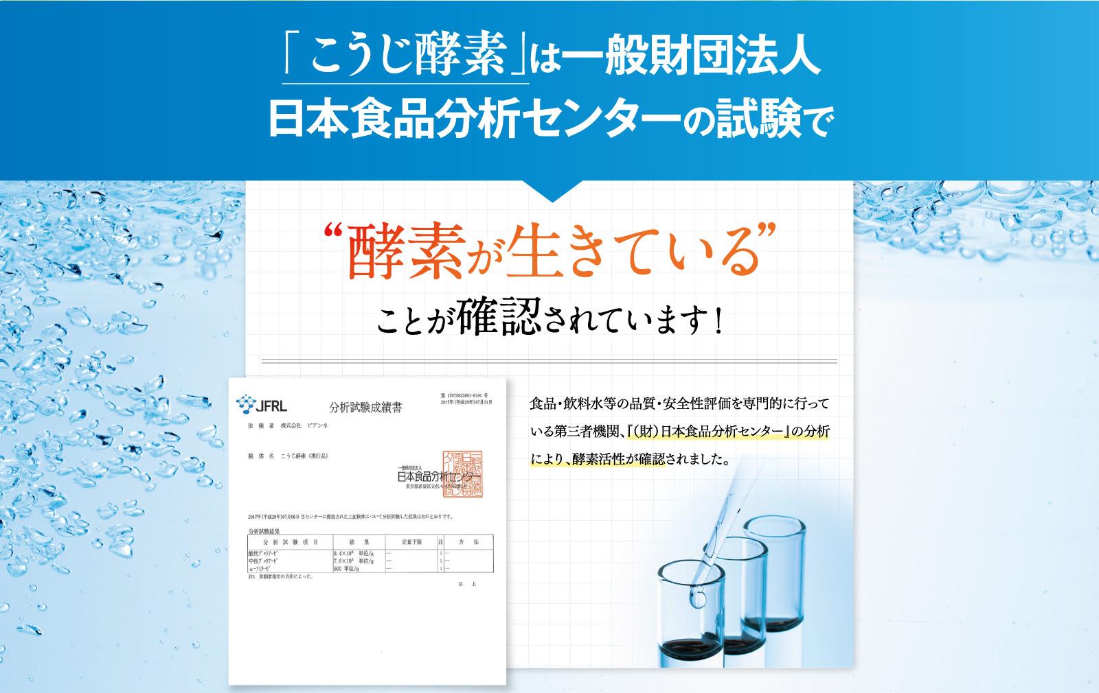 """「こうじ酵素」は一般財団法人日本食品分析センターの試験で""""酵素が生きている""""ことが確認されています!"""
