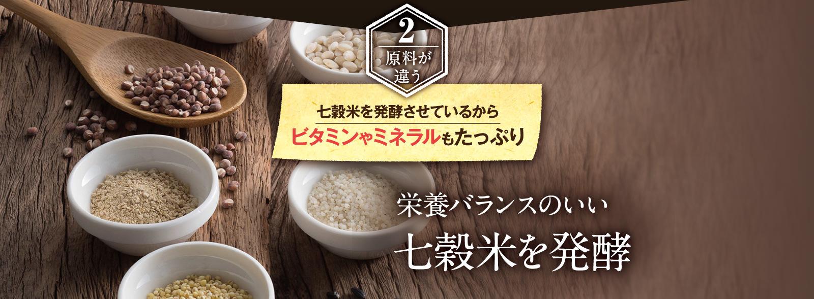 七穀米を発酵させているからビタミンやミネラルもたっぷり