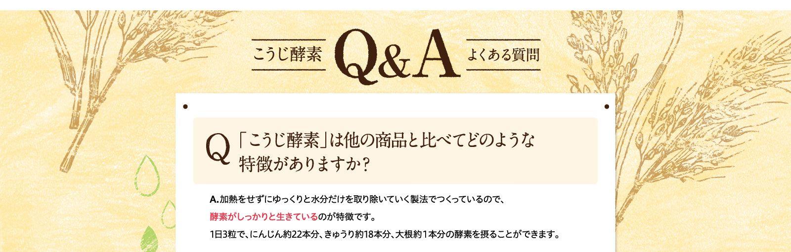 こうじ酵素よくある質問 Q&A