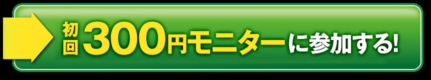 初回 300円モニターに参加する!
