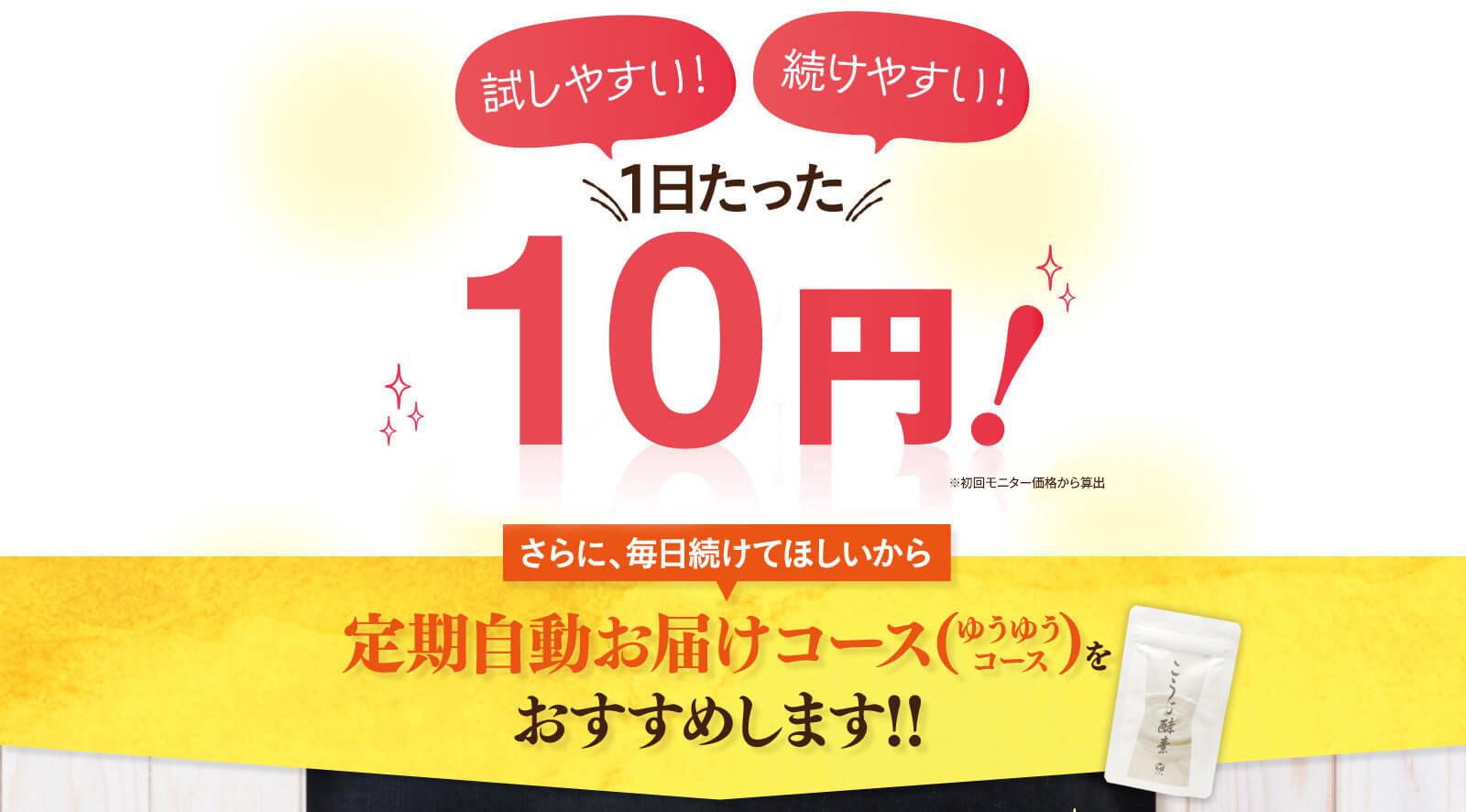 試しやすい!続けやすい!1日たった32円!
