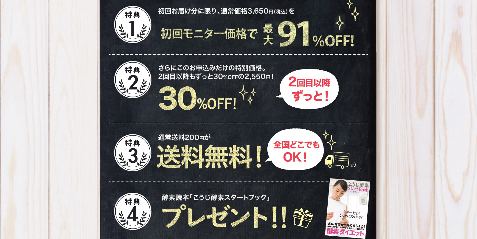 初回お届け分に限り、通常価格3,650円(税込)を初回 300円