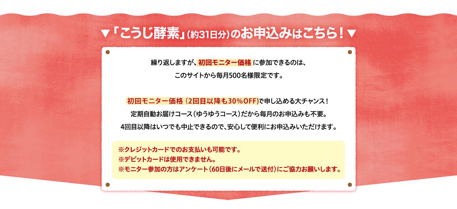 「こうじ酵素」(約31日分)のお申込みはこちら!