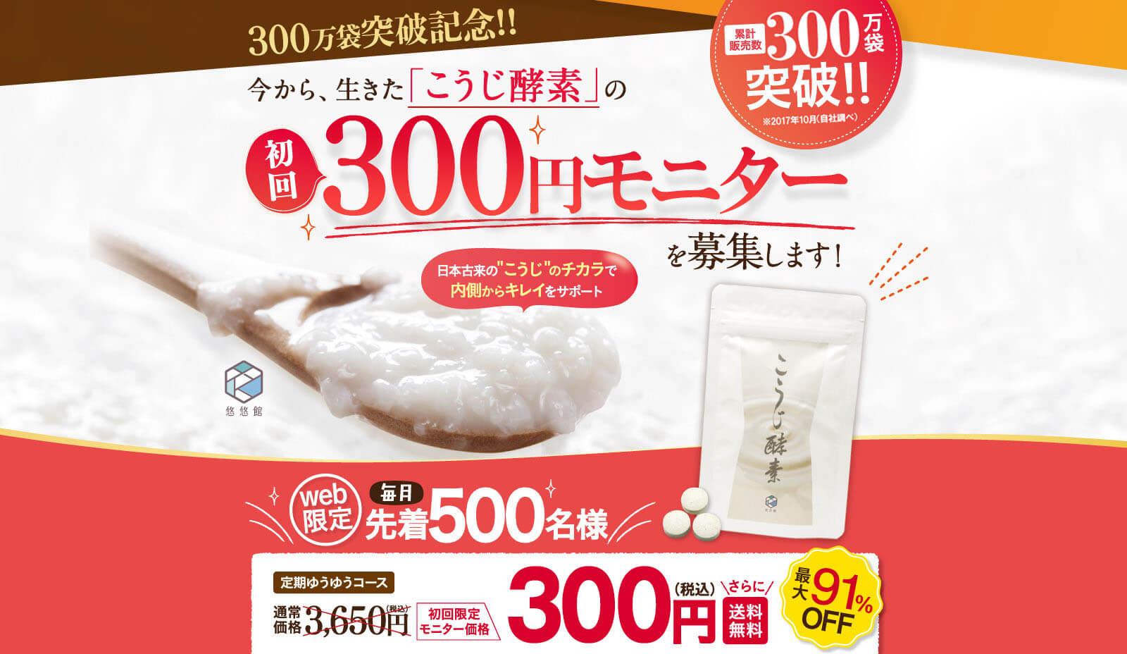 今から!!生きた「こうじ酵素」の初回300円モニターを募集します!