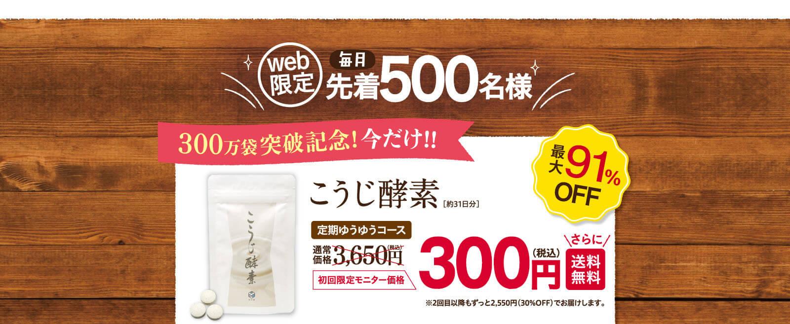 こうじ酵素 300円 送料無料