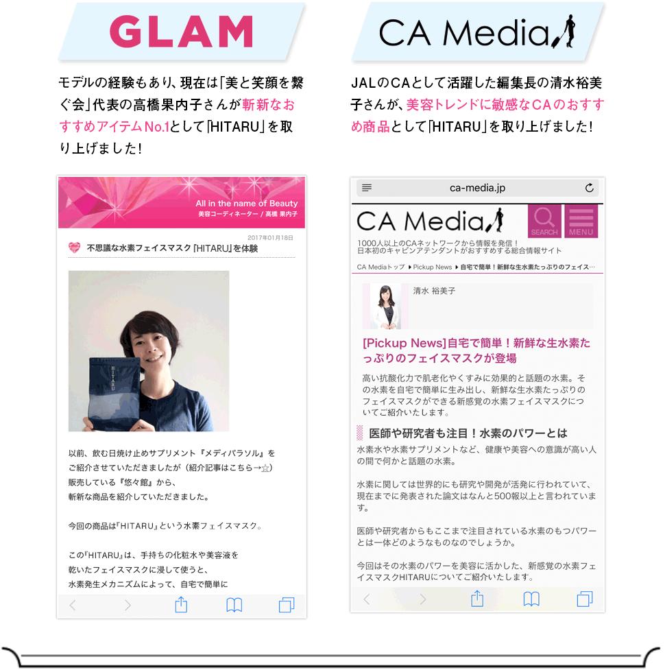 GLAM モデルの経験もあり、現在は「美と笑顔を繋ぐ会」代表の高橋果内子さんが斬新なおすすめアイテムNo.1として「HITARU」を取り上げました! CA Media JALのCAとして活躍した編集長の清水裕美子さんが、美容トレンドに敏感なCSのおすすめ商品として「HITARU」を取り上げました!