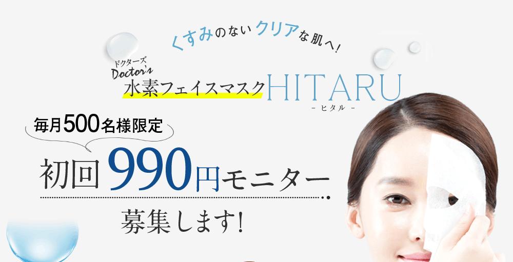 くすみのないクリアな肌へ! ドクターズ水素フェイスマスクHITARU 毎月500名様限定初回990円モニター募集します!