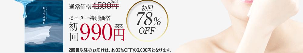 通常価格4,500円(税込) モニター特別価格 初回990円(税込)初回78%OFF 2回目以降のお届けは、約33%OFFの3,000円となります。