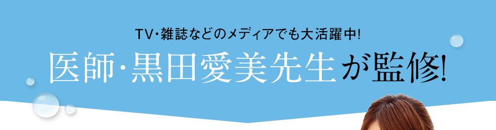 TV・雑誌などのメディアでも大活躍中!医師・黒田愛美先生が監修!