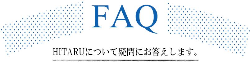 FAQ HITARU-ヒタル-について疑問にお答えします。