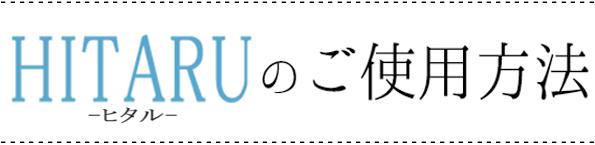 HITARU-ヒタル-のご使用方法