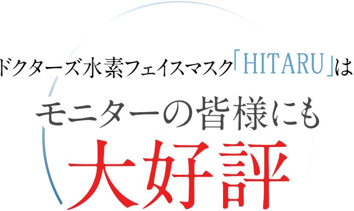 ドクターズ水素フェイスマスク「HITARU-ヒタル-」はモニターの皆様にも大好評