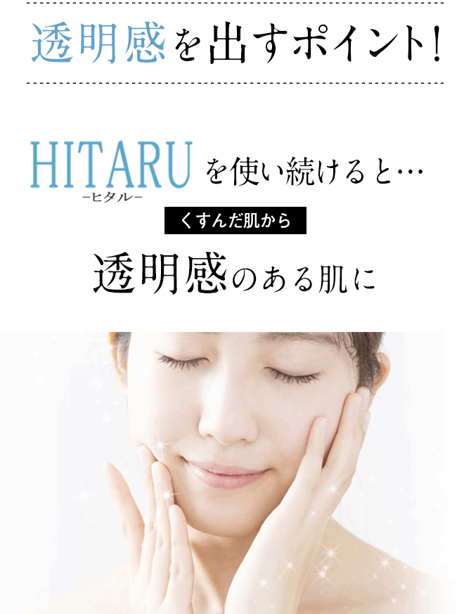 透明感を出すポイント!HITARU-ヒタル-を使い続けると…くすんだ肌から透明感のある肌に
