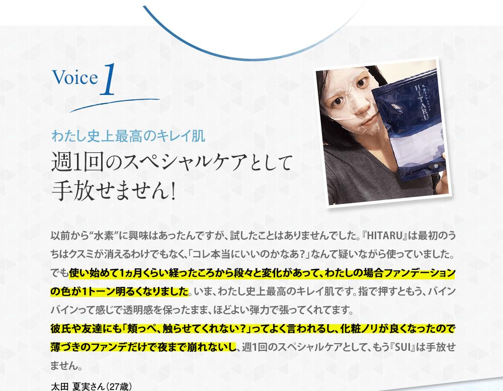Voice1 わたし史上最高のキレイ肌 週1回のスペシャルケアとして手放せません!太田 夏実さん(27歳)