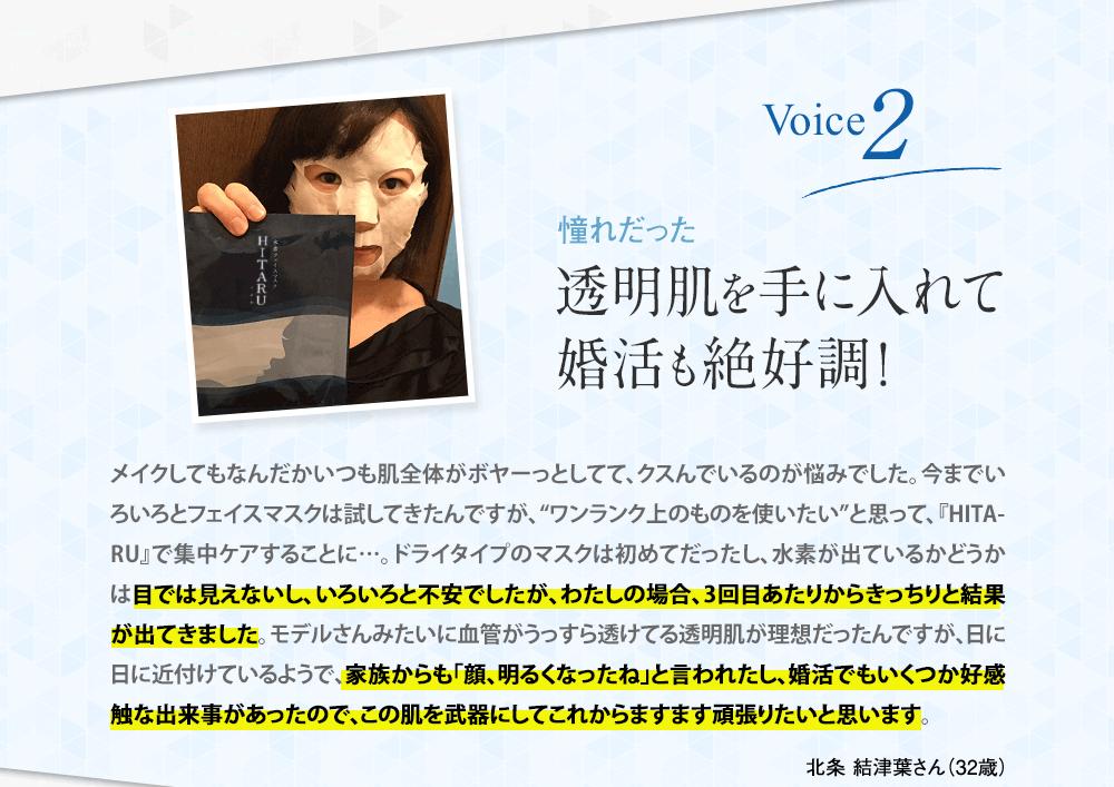 Voice2 憧れだった透明肌を手に入れて婚活も絶好調!北条 結津葉さん(32歳