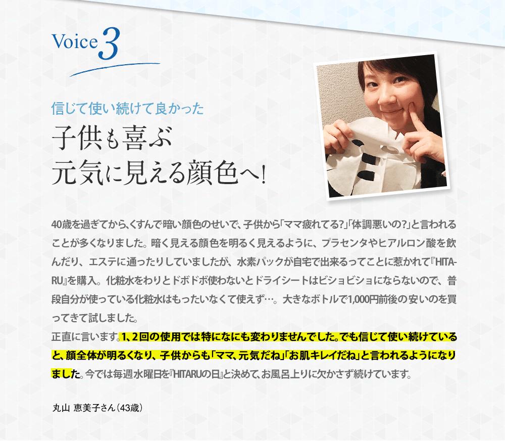 Voice3 信じて使い続けて良かった 子供も喜ぶ元気に見える顔色へ!丸山 恵美子さん(43歳)
