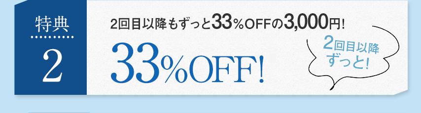 特典2 2回目以降もずっと33%OFFの3,000円!