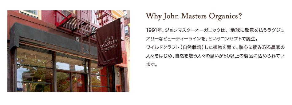 Why John Masters Organics?