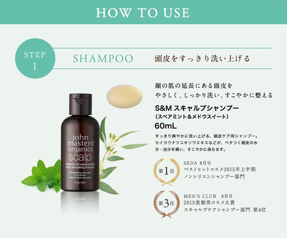 [HOW TO USE] STEP1 SHAMPOO 頭皮をすっきり洗い上げる