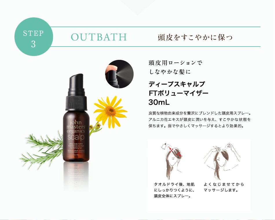 STEP3 OUTBATH 美容成分を与える