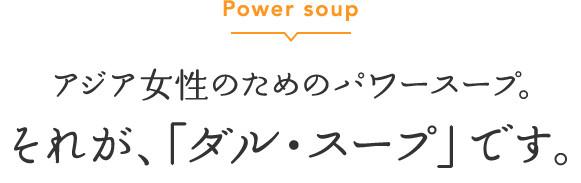 アジア女性のためのパワースープ。それが、「ダル・スープ」です。