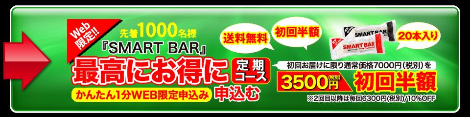 SMART BAR スマートバー を最高にお得に申し込む 初回半額3500円