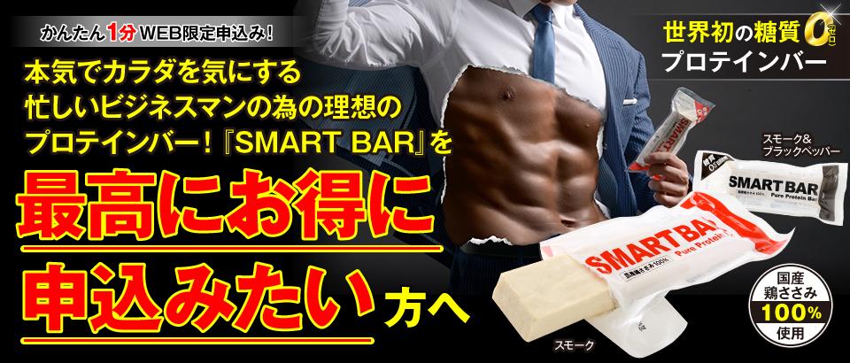 簡単1分WEB申し込み 本気で体を気にする忙しいビジネスマンのための理想のプロテインバー『smart bar』スマートバーを最高にお得に申し込みたい方へ 世界初糖質0プロテインバー 国産ささみ100%使用